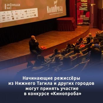 Начинающие режиссёры из Нижнего Тагила и других городов страны могут принять участие в конкурсе «Кинопроба»