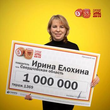 Тагильчанка выиграла с первого раза миллион рублей в лотерею