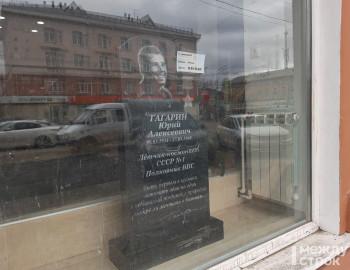 В Нижнем Тагиле магазин с надгробиями использовал в рекламе Юрия Гагарина. Такой маркетинг оценили не все