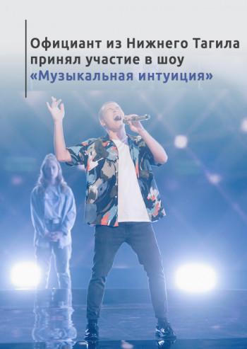 Официант из Нижнего Тагила принял участие в шоу «Музыкальная интуиция»