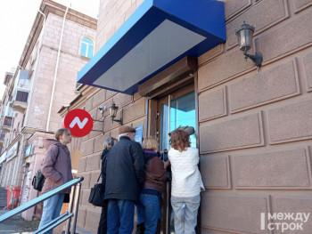 В Нижнем Тагиле и других городах Свердловской области откроют дополнительные отделения для выплат клиентам банка «Нейва»