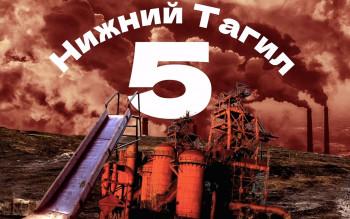 Нижний Тагил занял 5-е место в рейтинге грязных городов блогера-урбаниста Варламова
