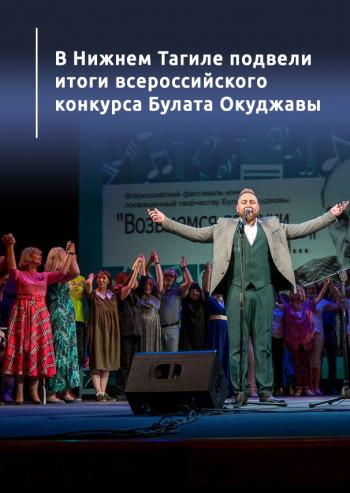 В Нижнем Тагиле подвели итоги седьмого всероссийского конкурса Булата Окуджавы