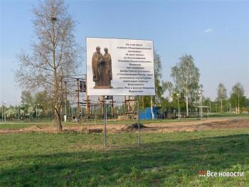 На месте последнего снесённого дома в парке «Народный» появится скульптура святых покровителей семьи и брака Петра и Февронии