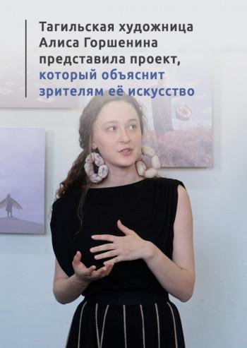 Тагильская художница Алиса Горшенина представила проект, который объяснит зрителям её искусство