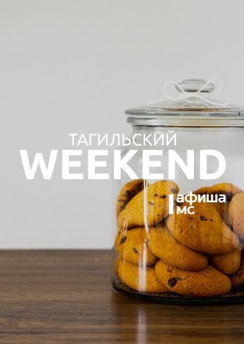 Тагильский weekend топ-11: своп-вечеринка, велопарад и гастроли белорусского театра