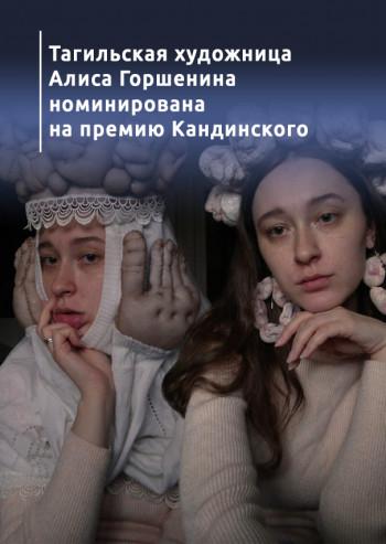 Тагильская художница Алиса Горшенина номинирована на премию Кандинского