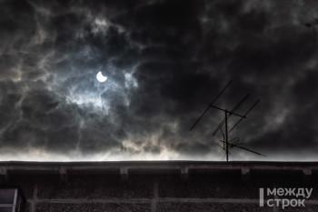 Сегодня тагильчане наблюдали солнечное затмение