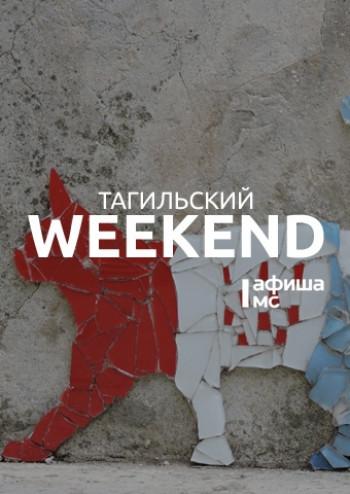 Тагильский weekend топ-11: ярмарка экскурсий, открытие сплавов на Чусовой и День России