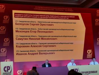 «Справедливая Россия — За правду» назвала кандидата на выборы в Госдуму от Нижнего Тагила