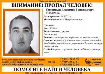 Под Нижним Тагилом пропал 30-летний мужчина