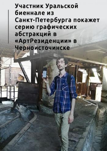 Участник Уральской биеннале из Санкт-Петербурга покажет серию графических абстракций в «АртРезиденции» в Черноисточинске
