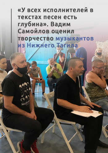 «У всех исполнителей в текстах песен есть глубина». Вадим Самойлов оценил творчество музыкантов из Нижнего Тагила