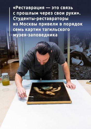 «Реставрация — это связь с прошлым через свои руки». Студенты-реставраторы из Москвы привели в порядок семь картин тагильского музея-заповедника