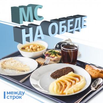 МС на обеде. Божественная тушёная капуста и сочная говядина от поваров мэрской столовой