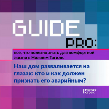 Guide PRO. Наш дом разваливается на глазах: кто и как должен признать его аварийным?
