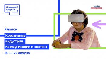 В Нижнем Тагиле пройдёт цифровой хакатон для IT-специалистов с призовым фондом в полмиллиона рублей