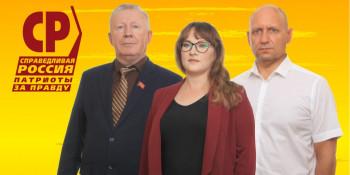 «Справедливая Россия — За правду» выбрала кандидатов в областной парламент от Нижнего Тагила