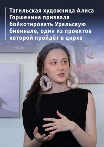 «Деятели культуры ныряют с головой в варварскую индустрию». Тагильская художница Алиса Горшенина призвала бойкотировать Уральскую биеннале, один из проектов которой пройдёт в цирке