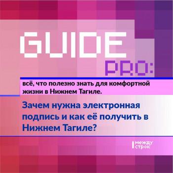 Guide PRO. Зачем нужна электронная подпись и как её получить в Нижнем Тагиле?