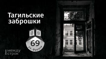 Тагильская заброшка на Фрунзе: учебка №36 и всё, что пытались сделать с ней три мэра