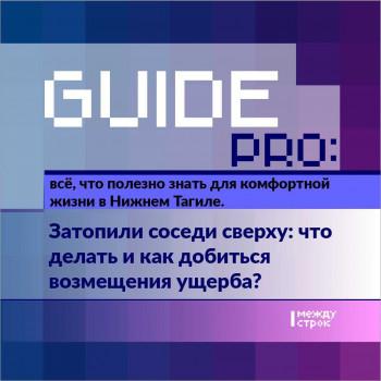 Guide PRO. Затопили соседи сверху: что делать и как добиться возмещения ущерба?