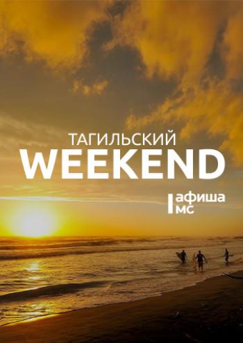 Тагильский weekend топ-11: День города, концерт на воде и выставка мастеров