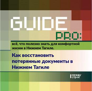 Guide PRO. Как восстановить потерянные документы в Нижнем Тагиле