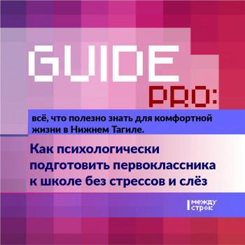 Guide PRO. Как психологически подготовить первоклассника к школе без стрессов и слёз