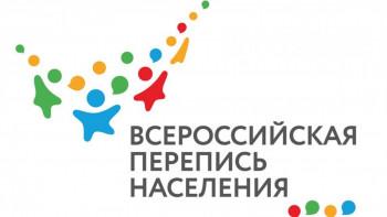 Росстат озвучил сроки проведения Всероссийской переписи населения