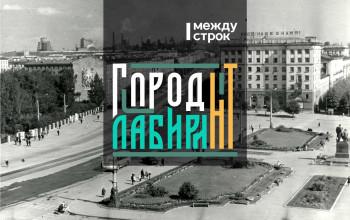 Город и его люди. Борис Гельруд