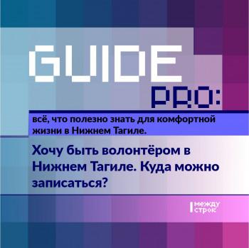 Guide PRO. Хочу быть волонтёром в Нижнем Тагиле. Куда можно записаться?