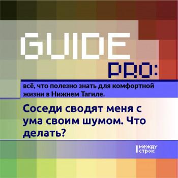 Guide PRO. Соседи сводят меня с ума своим шумом. Что делать?