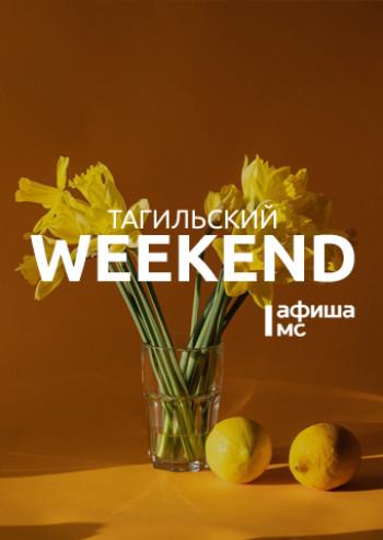 Тагильский weekend топ-11: мастер-класс по фотографии, велогонка и Уральская биеннале