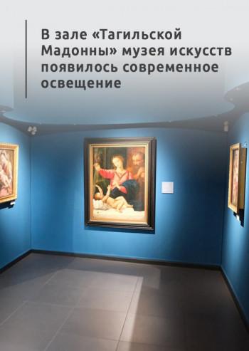 В зале «Тагильской Мадонны» музея искусств появилось современное освещение