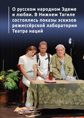 О русском народном Эдеме и любви. В Нижнем Тагиле состоялись показы эскизов режиссёрской лаборатории Театра наций