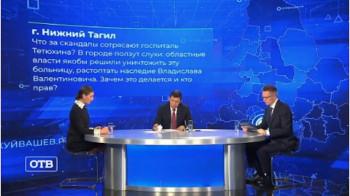 Губернатора Куйвашева спросили о судьбе госпиталя имени Владислава Тетюхина