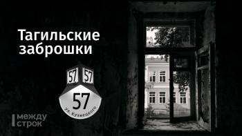 Земская больница на Кузнецкого: история некогда лучшего в области медучреждения