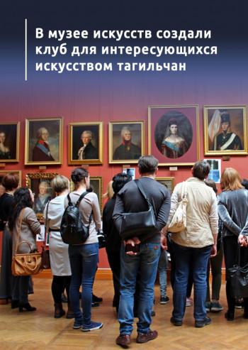 В музее искусств создали клуб для интересующихся искусством тагильчан