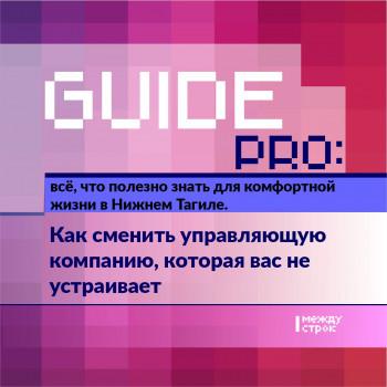 Guide PRO. Как сменить управляющую компанию, которая вас не устраивает