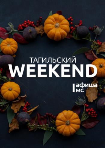 Тагильский weekend топ-11: премьеры в кино, осенние мастер-классы и много живой музыки
