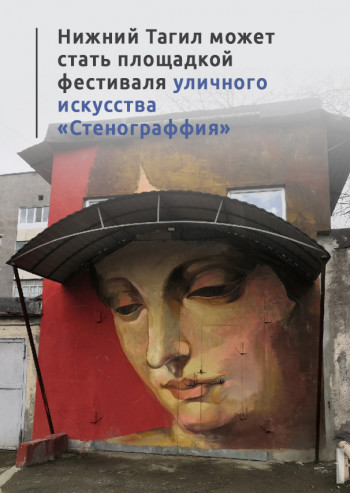 Нижний Тагил может стать площадкой фестиваля уличного искусства «Стенограффия»