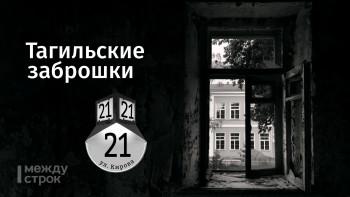 Тагильская заброшка на Кирова: трагическая история Треуховского дома