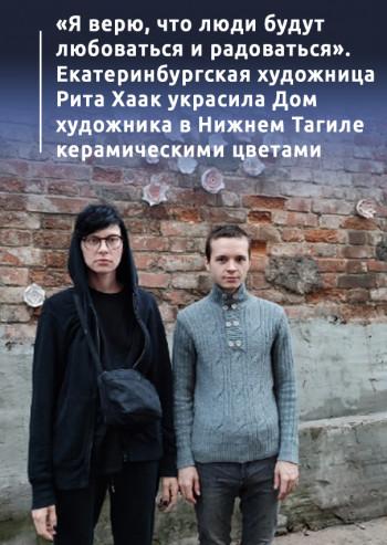 «Я верю, что люди будут любоваться и радоваться». Екатеринбургская художница Рита Хаак украсила Дом художника в Нижнем Тагиле керамическими цветами