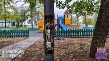 В Нижнем Тагиле родители жалуются на оголённые провода фонарей на детской площадке
