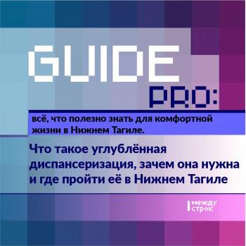 Guide PRO. Что такое углублённая диспансеризация, зачем она нужна и где пройти её в Нижнем Тагиле