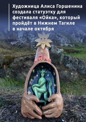 Художница Алиса Горшенина создала статуэтку для фестиваля «Ойка», который пройдёт в Нижнем Тагиле в начале октября