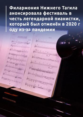 Филармония Нижнего Тагила анонсировала фестиваль в честь легендарной пианистки, который был отменён в 2020 году из-за пандемии