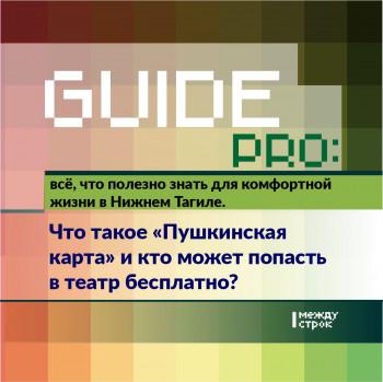 Guide PRO. Что такое «Пушкинская карта» и кто может попасть в театр бесплатно?