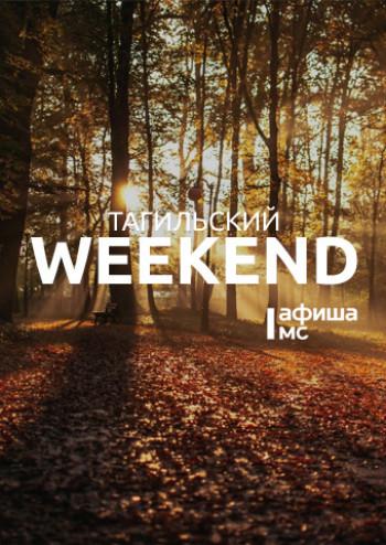 Тагильский weekend топ-14: спектакль-стендап, день комиксов и много живой музыки